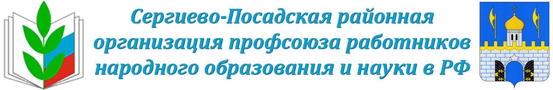 Сергиево-Посадская районная организация профсоюза работников народного образования и науки в РФ